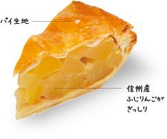 信州産ふじりんごのアップルパイケーキ