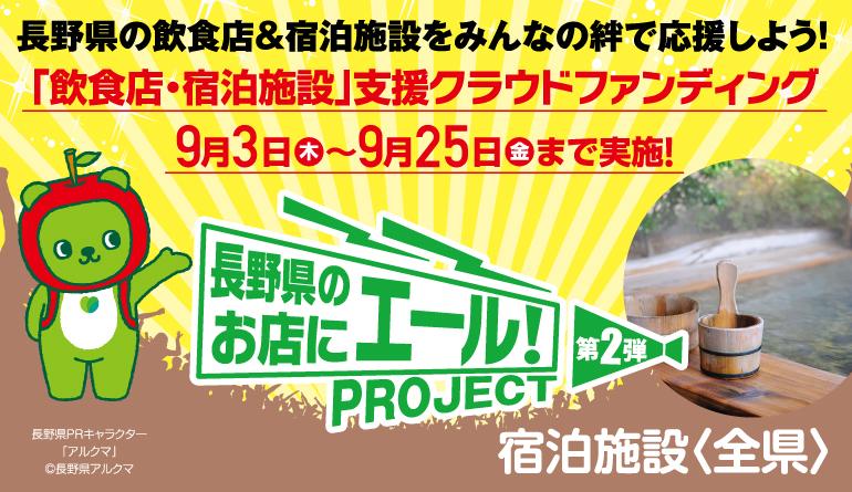 第2弾【長野県全域:宿泊施設】長野県のお店にエール!プロジェクト~長野県の飲食店&宿泊施設をみんなの絆で応援しよう!~