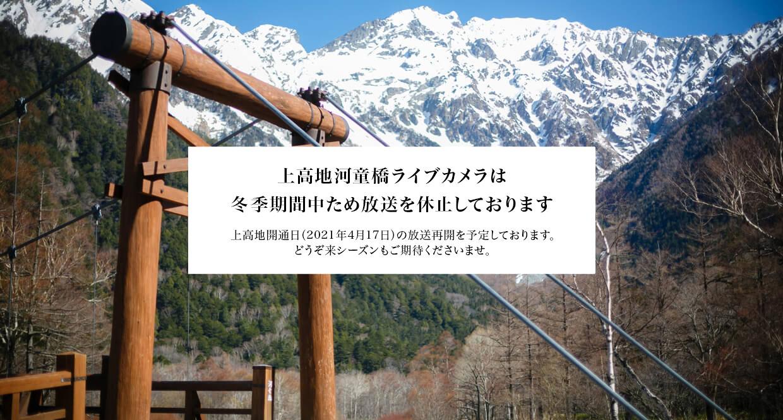 上高地河童橋ライブカメラ