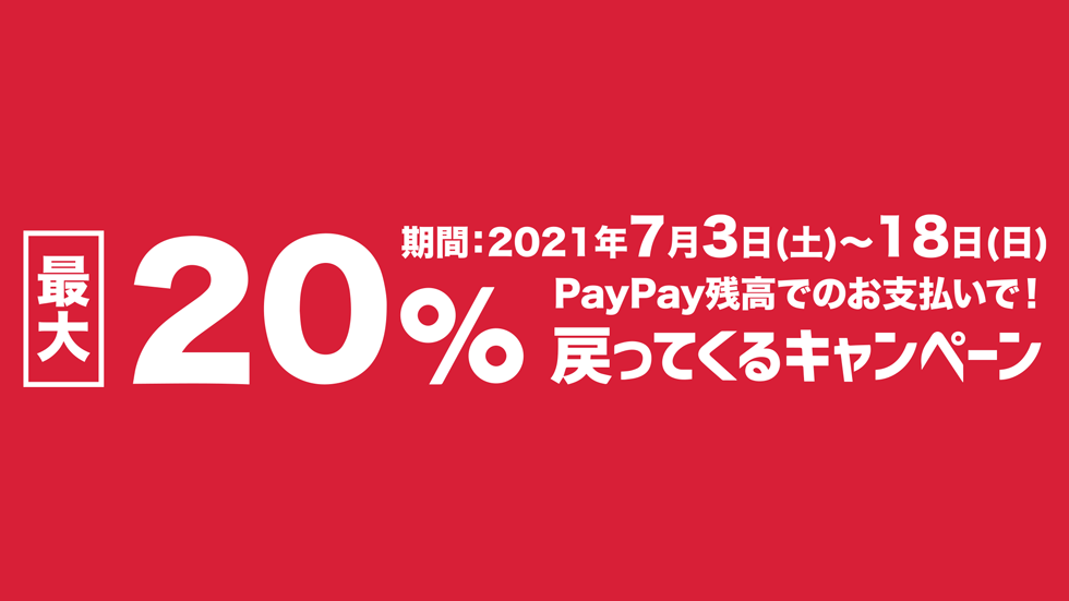 """レス キャンペーン キャッシュ スマホ決済「d払い」で、合計10%の「dポイント」が還元される""""生活応援キャンペーン""""開始!「キャッシュレス・ポイント還元事業」と合計で10%還元が可能に! クレジットカードおすすめ最新ニュース[2021年] ザイ・オンライン"""