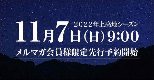 2022年上高地宿泊予約11月7日メルマガ会員様先行予約開始